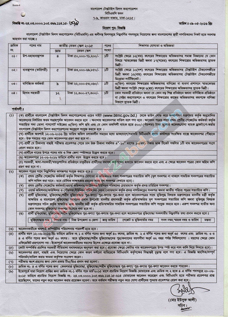 Bangladesh Textile Mills Corporation Job Circular 2016